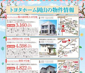 トヨタホーム岡山の物件情報!見学資料請求受付中
