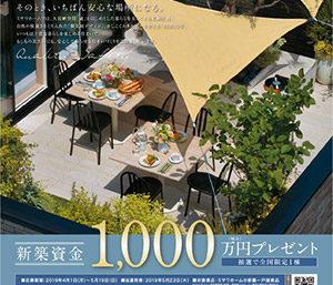 全国で限定1棟 新築資金1,000万円プレゼント