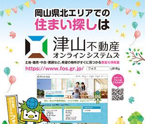 岡山県北エリアの住まい探しは「フォス」で検索!