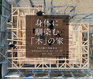 4月20日(土)9:30~KSBにてテレビ番組放送